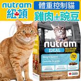 四個工作天出貨除了缺貨》Nutram加拿大紐頓》I12體重控制貓雞肉+豌豆貓糧-1.13kg