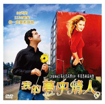 新動國際【我的夢中情人My Date with Drew】DVD便利包29元
