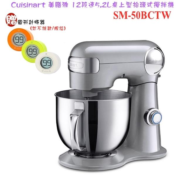 【贈圓形計時器】美膳雅SM-50BCTW Cuisinart 12段速5.2L桌上型抬頭式攪拌機 攪拌器