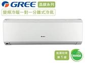 ↙0利率/贈安裝↙GREE格力 約7坪 1級能效 變頻冷暖分離式冷氣GSDR-36HO/GSDR-36HI【南霸天電器百貨】