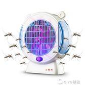 滅蚊神器電擊誘捕蚊子滅蚊燈家用驅蚊器LED光觸媒神器YYP ciyo黛雅