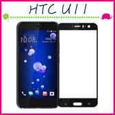 HTC U11 5.5吋 滿版9H鋼化玻璃膜 螢幕保護貼 全屏鋼化膜 全覆蓋保護貼 防爆 (正面)