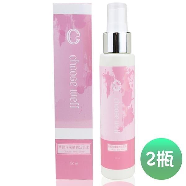 【南紡購物中心】CHOOSE WELL喬葳 玫瑰礦物活氧水100mlx2瓶