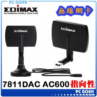 訊舟 EW-7811DAC AC600雙頻高增益指向型天線USB無線網路卡