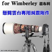for Wimberley 溫布利 懸臂雲台  大砲專用減震附件 ~ 22cm長板+DP-08托架+AM-02轉接板
