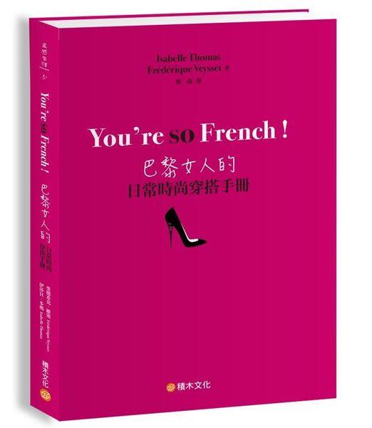 You re so French!巴黎女人的日常時尚穿搭手冊