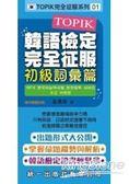 TOPIK韓語檢定完全征服: 初級詞彙篇(附2MP3/練習本)