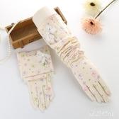 防曬手套 可愛有鬆緊開車防滑夏季透氣純棉防曬紫外線女長款薄手套袖套臂套 QQ4653『東京衣社』