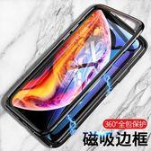 蘋果X手機殼磁吸玻璃全包防摔【聚寶屋】