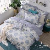 【HOYACASA】紫韻悠然加大八件式抗菌純棉兩用被床罩組