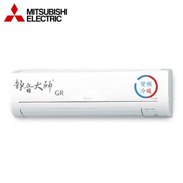 MITSUBISHI三菱 9-13坪 1級 變頻冷暖一對一分離式冷氣 MSZ-GR71NJ/MUZ-GR71NJ 靜音大師