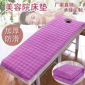 床墊 美容床墊加厚帶洞防滑推拿按摩床床墊美容院專用被褥墊子 快速出貨
