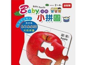 Baby遊戲小拼圖-美味水果