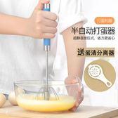 半自動打蛋器不銹鋼攪奶油手動打發器雞蛋攪拌器打蛋棒烘培工具  Cocoa