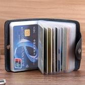 小卡包 放卡的卡包男真皮精致高檔多卡位收納卡片包超薄大容量卡套女小巧 歐歐