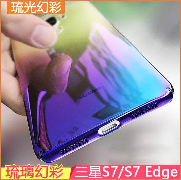 流光幻彩 三星 Galaxy S7 Edge 手機殼 漸變 S7 硬殼 全包邊 S7edge 琉璃幻 手機套 s7 保護套