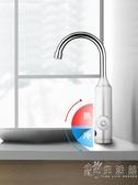 小鴨牌電熱水龍頭速熱即熱式加熱器廚房寶快速過自來水家用熱水器WD 小時光生活館