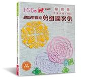 166枚好感系×超簡單創意剪紙圖案集(熱銷經典版) 摺!剪!開!完美剪紙3 Steps