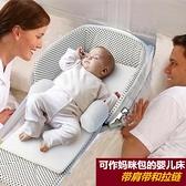 多功能便攜式寶寶小床新生兒BB睡床兒童換尿布臺床中床旅行可摺疊【快速出貨八折搶購】