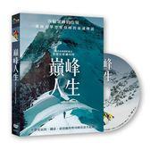 【停看聽音響唱片】【DVD】巔峰人生