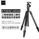 AOKA KT324C+KK44 三號四...