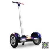 平衡車 領奧10英寸成人電動平衡車兒童雙輪帶扶桿智慧體感思維代步車兩輪 MKS雙12