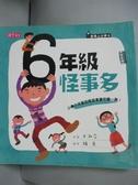 【書寶二手書T2/兒童文學_ZBE】六年級怪事多_王淑芬