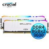Micron 美光 Crucial Ballistix RGB DDR4 3600/16GB (8GBx2) RAM RGB 超頻記憶體 白色 BL2K8G36C16U4WL