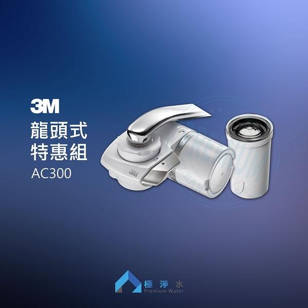 3M AC300 龍頭式濾水器 + 替換濾心 【兩入超值組】│ 極淨水