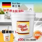 防疫有效改善管路【大容量3000g】德國Biofatex BioliBac得立潔 神奇酵素除油粉