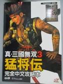 【書寶二手書T1/電玩攻略_NOK】真三國無雙3_猛將傳完全中文攻略本