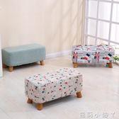 布藝小凳子矮凳子實木換鞋凳簡約現代沙發凳長凳創意穿鞋凳小板凳 igo全館免運