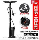 高壓自行車打氣筒家用迷你便攜充籃球汽車摩托電動車山地單車配件igo『潮流世家』