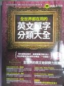 【書寶二手書T2/語言學習_OKU】全世界都在用的英文單字分類大全_張陽、陳志豪