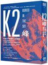 K2峰:天堂之門與雪巴人的故事