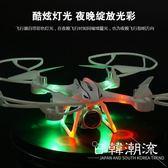 無人機 無人機航拍高清飛行器充電耐摔直升機遙控小飛機兒童玩具專業航模