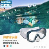 潛水鏡成人潛水裝備兒童浮潛面鏡呼吸管游泳眼鏡防霧消費滿一千現折一百