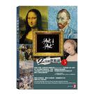 2分鐘藝術通(6) DVD ( D'AR...