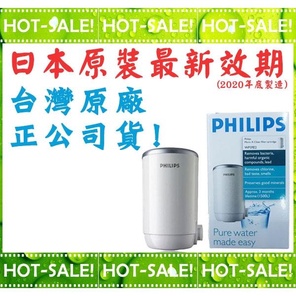 《現貨立即購#最新效期!!》Philips WP3922 飛利浦 五重過濾 WP3812專用濾芯 (日本原裝)