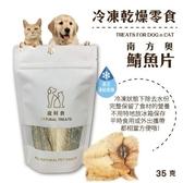 *KING* 寵鮮食《冷凍熟成犬貓零食-南方澳鯖魚片2入(60g)》 凍乾零食可常溫保存 無其他添加物