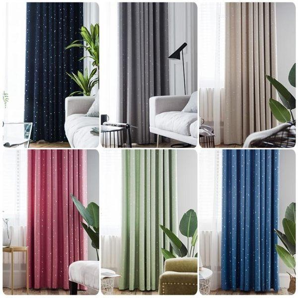 限定款簡約遮光隔熱窗簾 寬350x高270公分 6色入 窗簾