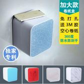 廁所衛生間浴室紙巾盒塑料置物架免打孔卷紙手紙架廁紙盒防水創意