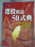【書寶二手書T8/股票_HOZ】選股致富50式典_方旭