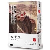 追尋現代中國革命與戰爭(下冊)(睽違十四年.史景遷新修三版)