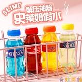 4瓶裝 不沾手飲料水晶泥粘土史萊姆假水鼻涕泥汽水瓶減壓【奇妙商鋪】