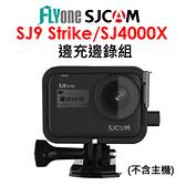 SJCAM SJ4000X/SJ9系列 邊充邊錄組 usb線+外框