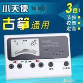 musedo小天使電子調音器 MT-80B古箏通用節拍校音器 帶拾音夾 快速出貨