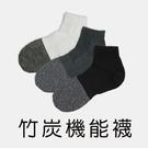 雙色竹炭吸濕保溫機能短襪【no96921】