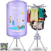 乾衣機 奧德爾烘乾機家用風乾機烘衣機速乾衣服器靜音圓形寶寶折疊 JD下標免運