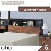 床頭箱【UHO】胡桃雙色6尺雙人加大床頭箱